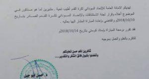 عاجل ..حكم مباراة مريخ كوستي واهلي عطبرة المعادة ينهي المباراة بعد ١٥ دقيقة